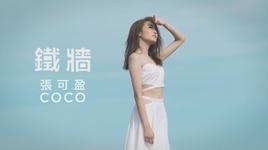 tuong sat / 鐵墻 - truong kha doanh (coco cheung)
