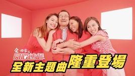 khai tam toc de / 開心速遞 (mai am gia dinh 4 ost) - v.a