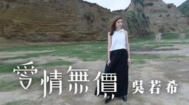 tinh yeu vo gia / 爱情无价 (dai gia hang xom ost) - ngo nhuoc hy (jinny ng)