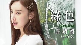 xanh luc / 綠色 (cover) - hua tinh van (angela hui)