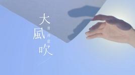gio lon thoi / 大風吹 - tang bai tu (pets tseng)