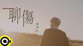 lieu thuong / 聊傷 - nine chen