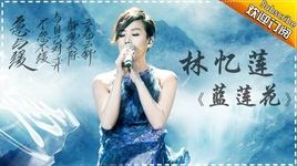 doa sen xanh / 蓝莲花 (live) (the singer 2017) (vietsub) - lam uc lien (sandy lam)