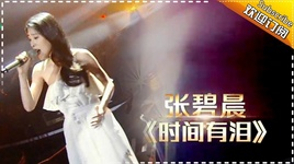 thoi gian cung roi le / 时间有泪 (live) (the singer 2017) (vietsub) - truong bich than (zhang bi chen)