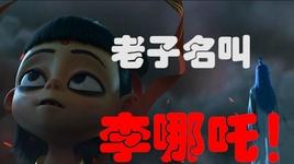 lao tu ten la ly na tra / 老子名叫李哪吒 (vietsub) - dich ngon, thu thieu chu