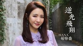 bay luon nguoc sang / 逆光飛翔 (phuong dich ost) - cuc tu kieu (hana kuk)