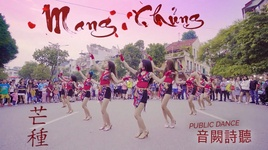 mang chung (dance cover) - c.a.c