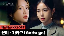 gotta go (xx ost) - sunmi