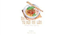 bat mi lon / 大碗宽面 (sing or spin 2020) (vietsub) - phung hoang truyen ky (phoenix legend)