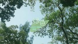 mau xanh / 绿色 (giong ca thien phu) (vietsub, kara) - alec su (to huu bang), giang anh dung (vivi jiang)