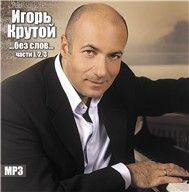 without worlds (cd2) - igor krutoy