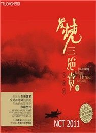 three fever chinese music (vol 1) - v.a