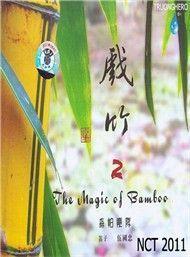 the magic of bamboo (sao truc) (vol. 2) - sumpa band