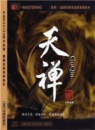 chinese guqin of sky (co cam) - wu na