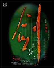 sword on the bow (instrumental) - jiang jian min