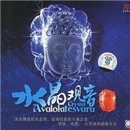 crystal avolokitesvara (new age) - v.a