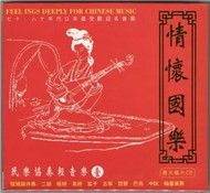 feelings deeply for chinese music (vol 1) - v.a
