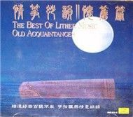 the best of lither music old acquaintances (guzheng) - v.a