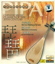 chinese music classics of the 20th century: pipa - v.a
