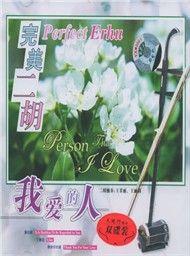 person that i love (dan nhi) - vuong phi (faye wong), wang li li