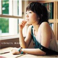 shichigatsu no tomodachi (single) - anri kumaki