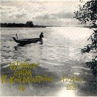ao anh (ru khuc mong thuong vol. 46) - vo thuong