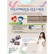 expo 2012 yeoso korea (single 2011) - iu