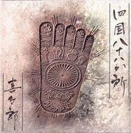shikoku 88 kasho 1999 (cd) - kitaro