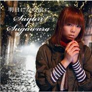 ashita ni naru mae ni (single) - sayuri sugawara