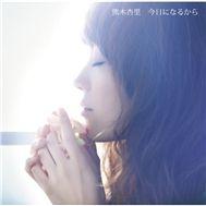 kyou ni naru kara (single 2012) - anri kumaki