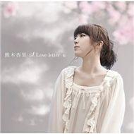 love letter (single 2012) - anri kumaki