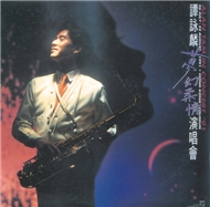 back to black series - alan tam in concert '91 - dam vinh lan (alan tam)