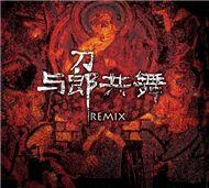 yu lang gong wu remix - dao lang