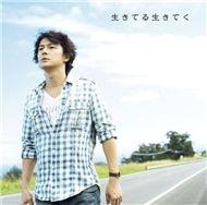 ikiteru ikiteku (regular edition, single 2012) - fukuyama masaharu