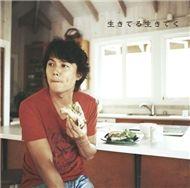 ikiteru ikiteku (limited edition type a, single 2012) - fukuyama masaharu