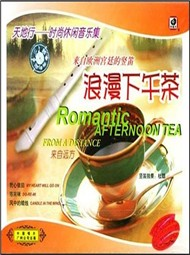 romantic afternoon tea (flute) - du cong (do thong)