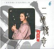 erhu legend - huang jiang qin