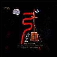 modern folk music - huang jiang qin