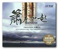 xiao music - du cong (do thong)