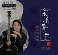 the kingdom of guitar - poetic world vol. 2 - chen zezhao