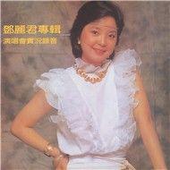 back to black deng li jun zhuan ji yan chang hui - dang le quan (teresa teng)