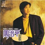 steve chou album 1 - chau truyen hung (steve chou)