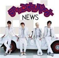 chankapaana (single) - news