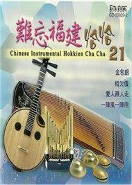 chinese instrumental hokkien cha cha 21 - john teo