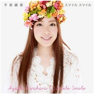 smile smile (single) - ayaka hirahara