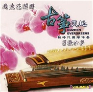guzheng evergreens vol.6 - v.a