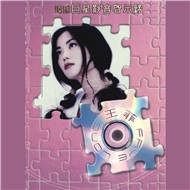 huan qiu ju xing ying yin qi shi lu (single) - vuong phi (faye wong)