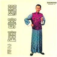 with - mai diem phuong (anita mui)