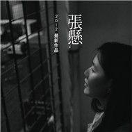 yan hou ( single) - deserts xuan