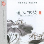 unstained lotus - wu na